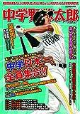 中学野球太郎 VOL.19 (廣済堂ベストムック)