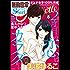 無敵恋愛S*girl Anette Vol.8 2度目の恋はカラダから (ぶんか社コミックス S*girl Selection)