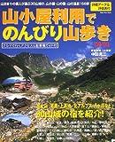山小屋利用でのんびり山歩き ('02-'03) (立風ベストムック)