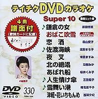 テイチクDVDカラオケ スーパー10(330)