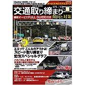 交通取り締まり傾向と対策 '09~'10 (SAN-EI MOOK)