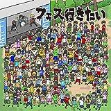 DJ ライブキッズあるある中の人presents 『フェス行きたい! ~邦ロックフェス入門編~』
