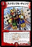 デュエルマスターズ スクランブル・チェンジ(レア)/革命ファイナル 世界は0だ!!ブラックアウト!!(DMR22)/ シングルカード