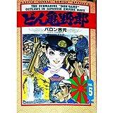 どん亀野郎 vol.5 最後の晩餐 (スーパー・ビジュアル・コミックス)