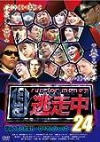 逃走中24 ~run for money~ [禁断の恋と財宝村~ロミオとジュリエ~] [DVD]