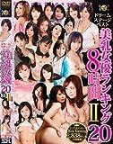 ドリームステージベスト美乳女優ランキング20 8時間II(2枚組)[DSE-1214] [DVD]