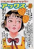 アックス―マンガの鬼AX (Vol.8)