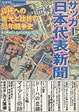 サッカー日本代表新聞―W杯への栄光と挫折の50年闘争史