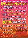 【お得技シリーズ050】東京ディズニーランド&シーお得技ベストセレクションmini (晋遊舎ムック)