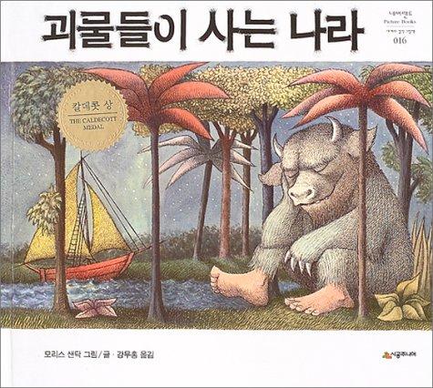 Kaiju‐tachi no iru tokoro―韓国語版の詳細を見る