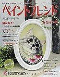 ペイントフレンド Vol.13 (レディブティックシリーズ no. 3517)
