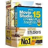 VEGAS Movie Studio 15 ガイドブック付き