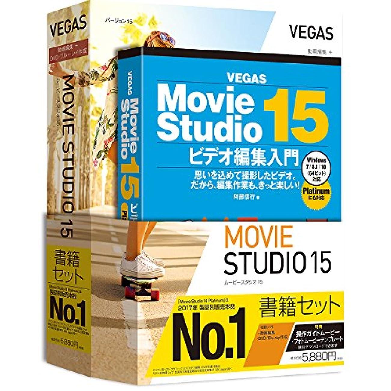 男らしい剃るアフリカVEGAS Movie Studio 15ガイドブック版(最新)|Win対応