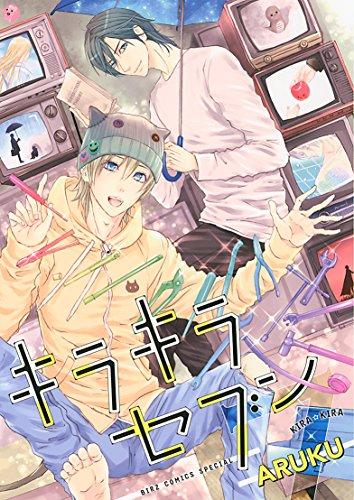 キラキラセブン (バーズコミックス スペシャル)