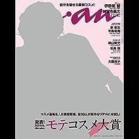 anan(アンアン) 2021年 9月1日号 No.2263[モテコスメ大賞] [雑誌]