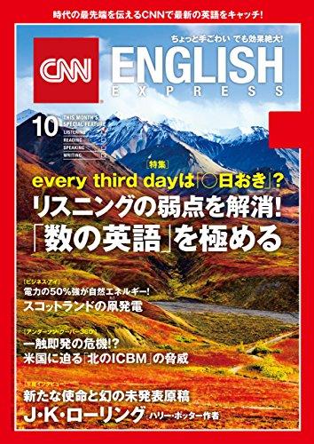 [音声DL付き]CNN ENGLISH EXPRESS 2017年10月号