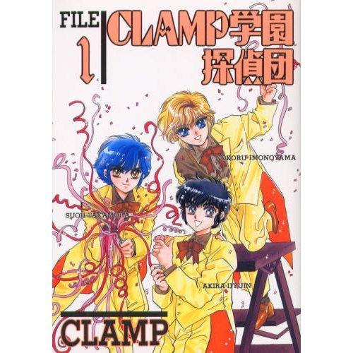 CLAMP学園探偵団 1[ clamp ]を店内在庫本で電子化-自炊の森