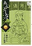あんどーなつ 江戸和菓子職人物語 12 お茶と和菓子 (ビッグコミックス)