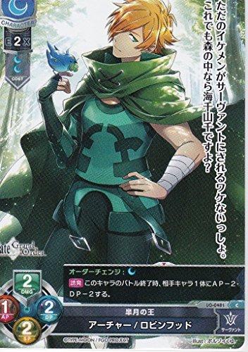 Lycee OVERTURE(リセオーバーチュア)第4弾「Ver.Fate/Grand Order2.0」  皐月の王  アーチャー/ロビンフッド