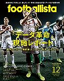 月刊footballista (フットボリスタ) 2015年 12月号 [雑誌]