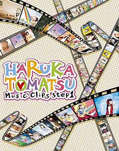 HARUKA TOMATSU Music Clips step1 [Blu-ray] 戸松遥 戸松遥 アニプレックス