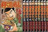 極道めし コミック 全10巻完結セット (アクションコミックス)