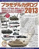 プラモデルカタログ2013 (GEIBUN MOOKS 838)