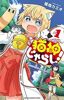 [福地カミオ]の猫神じゃらし! 1 (少年チャンピオン・コミックス)
