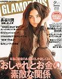 GLAMOROUS (グラマラス) 2011年 09月号 [雑誌] 画像