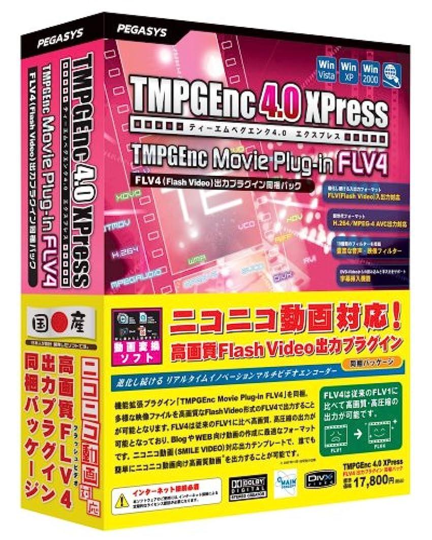 過言不毛ファッションTMPGEnc 4.0 XPress FLV4出力プラグイン 同梱パック