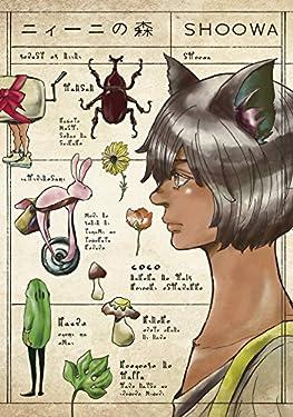 ニィーニの森 (onBLUE comics)