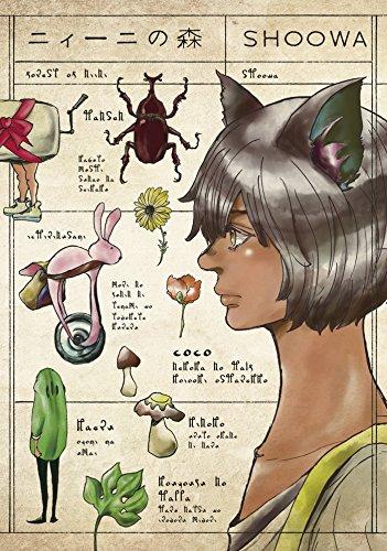ニィーニの森 (onBLUE comics)の詳細を見る