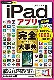 今すぐ使えるかんたんPLUS+ iPadアプリ 完全大事典 最新版 [Air/mini/Pro対応]