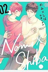 のみ×しば 2 (集英社君恋コミックスDIGITAL) Kindle版