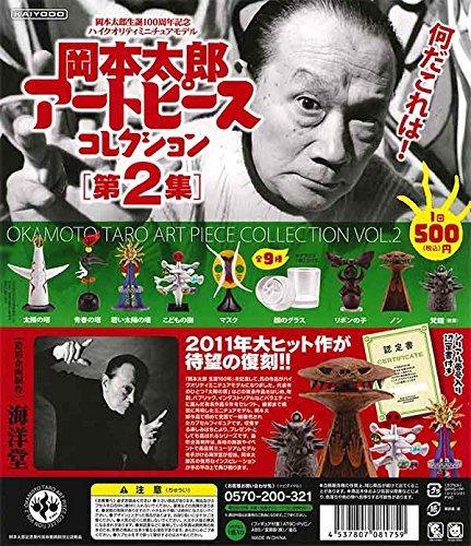 カプセルQミュージアム 復刻版 岡本太郎アートピースコレクション第2集 全9種 ガチャガチャ