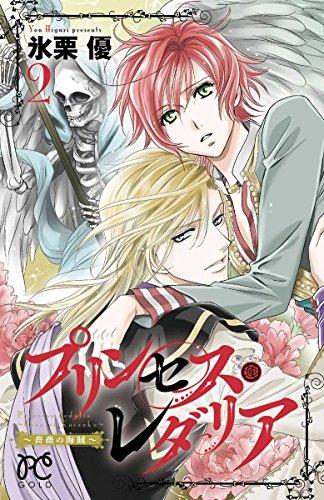 プリンセス・レダリア~薔薇の海賊~ 2 (プリンセスコミックス)