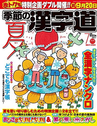 季節の漢字道 2018年7月号