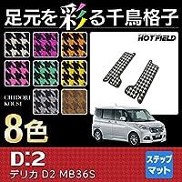 Hotfield 三菱 新型デリカD:2 MB36S MB46S リア用サイドステップマット/千鳥グリーン