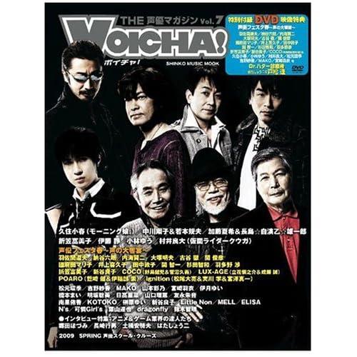 THE声優マガジン VOICHA![ボイチャ!] Vol.7 (シンコー・ミュージックMOOK)