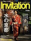 cover of Invitation (インビテーション) 2008年 09月号 [雑誌]