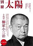 十代目 柳家小三治 (別冊太陽スペシャル)