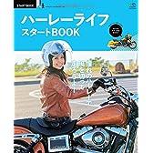 ハーレーライフスタートBOOK (エイムック 3081 START BOOK)