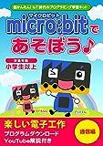 micro:bitであそぼう♪通信編: 超かんたん!IoT時代の子ども向けプログラミング学習キット