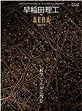 早稲田理工 by AERA (AERAムック)