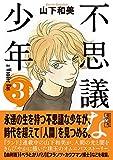 不思議な少年(3) (講談社漫画文庫)