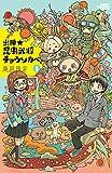 出陣★昆虫武将チョウソカベ! 1 (少年チャンピオン・コミックス)