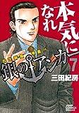 銀のアンカー 7 (ジャンプコミックスデラックス)