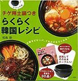 チゲ用土鍋つき らくらく韓国レシピ ([実用品])