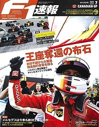 F1速報 2018年 6/28号 第7戦 カナダGP