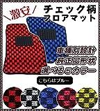 ダイハツ ウェイク WAKE LA700S・710S 平成26年11月~チェック柄フロアマット 選べるカラー 純正仕様 日本製【ブルー】